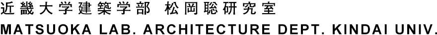 近畿大学 松岡聡研究室
